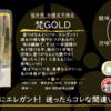 【金曜日の有名銘柄】梵GOLD【FUKA🍶YO-I】