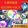5周年記念パック第2弾:GOLDENは買いか?