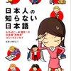 日本語の歴史について