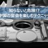 【中国・白酒】宴会を楽しむためのテクニック