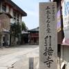 京都 千本えんま堂・千本六斎念仏 8月14日