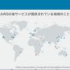 AWS 02 ネットワークの基礎概念