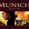 映画「ミュンヘン」ーミュンヘンオリンピック「黒い九月事件」のその後に迫る実話映画