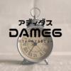 アディダスの「DAME6」パフォーマンスレビュー。「DAME」シリーズ過去最高のシューズですね。