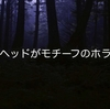 サイレンヘッドが登場するホラーゲーム『7作品』まとめて紹介