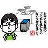 キッチンの衛生面を考えて、「使い捨てごみ箱」を設置するのはいかがでしょうか?