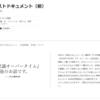 試し読み版『北高生ロストドキュメント(前)』を公開しました。 ※201912180950追記 #haruhi