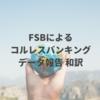 FSBによるコルレスバンキングデータ報告 和訳