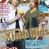 来週のレモンに心躍るKinKi Kidsの表紙☆