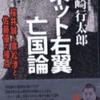 山口二郎も「小林よしのり」も、人寄せパンダに過ぎない。「野党共闘」の理論的指導者(笑)、だなどとは、微塵も思っていない。勘違いもいい加減にしろ!(下へ続く。ここをクリック。)