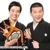 【動画で紹介】すゑひろがりず M1グランプリ2019決勝進出お笑いコンビ