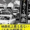 【読書感想】ワケありな映画 ☆☆☆