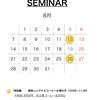 8月セミナー、営業日程