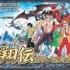 豪翔伝 永井豪作品のヒーローやヒロインが登場しまくる 物語が最高のRPG