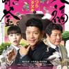 06月05日、駿河太郎(2020)