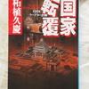 小説の形をした教科書