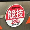 【電車でD】水間鉄道でのD仕業の現場へ