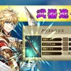 【チェンクロ3】SSR赤誠の雄カイン アルカナ評価