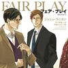 『フェア・プレイ/All's Fair(2)』ジョシュ・ラニヨン:恋愛・友愛・家族愛、そして60年代の社会情勢にまで踏み込んだ、骨太なストーリー展開のシリーズ2巻