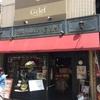 Gclef→ラブリコチエという高円寺鉄板ルートも今日が最後なのか・・・