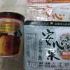 アルファ化米のご飯🍚