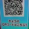ゴンベ QRコード