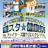 鎌スタ☆健康祭を開催します