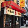 北海道マラソン前後に行った店たち(その3〜やっぱり食べずにはいられなかった「香州」の焼餃子)