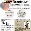バイオリンアンサンブル 1Dayセミナー 開催致します!