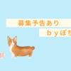 【もちろん投資!】今回は投資上限50万円の先着方式!