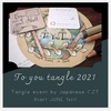 6月のタングルイベント 【To You Tangle2021】