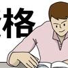 【自分のお金は自分で守る】FPを勉強すると、お金に強くなるのか。答えはなる。そしてお金が貯まる!