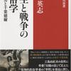 『殺生と戦争の民俗学』