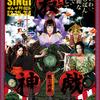 【観劇ログ】虚飾集団廻天百眼『殺しの神戯』