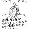 「と」 得点直結 日本史用語集(建設中・2020年完成予定)