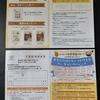 【6・8・10・12月末】はくばく発芽商品 ダスキンお掃除ギフトキャンペーン【バーコ/はがき】