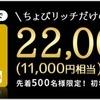 【緊急速報】22,000+6,000ポイント初年度年会費無料のセディナゴールドカードが熱い!