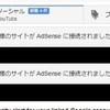 【今度こそ Googleアドセンス合格!!のハズが・・・】