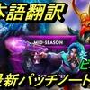 SMITE 最新パッチノート ビルド編 (Mid-Season Update Notes)