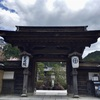 【和歌山】高野山の宿坊として人気の恵光院(高野山・御朱印)