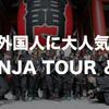 【外国人に大人気】NINJA TOURの実態とは #10
