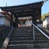 【中国観音霊場】8番札所 明王院