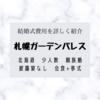 【結婚式】少人数親族婚「挙式+会食」ホテル札幌ガーデンパレス「結婚式の総額費用」