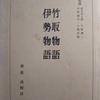 日本古典全書「竹取物語・伊勢物語」が届いた