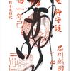一心寺の御朱印(品川区)〜旧東海道沿い路地裏の怪しさと寺裏の郷愁