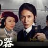 「砂の器」(2011TV版) を観る。