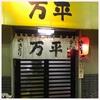 蒲田の夜・・・楽食in東京 No.1