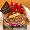 9/4は奥さんの誕生日🎉 ということで、家族みんなでアンリ・シャルパンティエのケーキでお祝いしました🥳