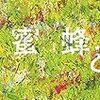 『蜜蜂と遠雷』 恩田 陸