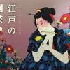 【展覧会】「江戸の園芸熱 浮世絵に見る庶民の草花愛」@たばこと塩の博物館(2019/2/11):素敵な博物館・素敵な展覧会